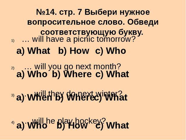 №14. стр. 7 Выбери нужное вопросительное слово. Обведи соответствующую букву....