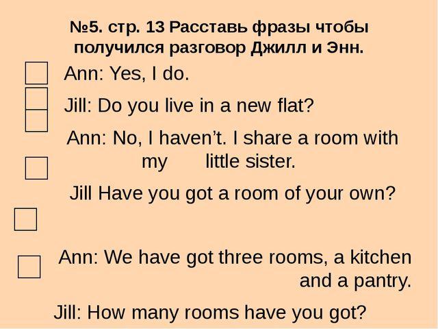 №5. стр. 13 Расставь фразы чтобы получился разговор Джилл и Энн. Ann: Yes, I...