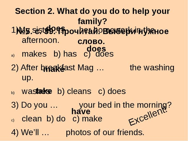 Section 2. What do you do to help your family? №5. с. 39. Прочитай. Выбери ну...