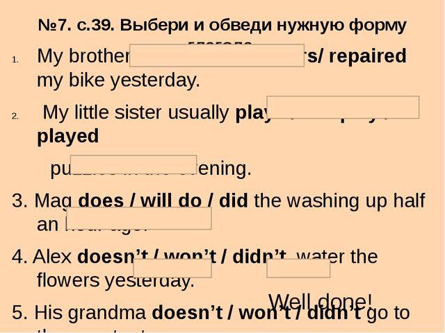 №7. с.39. Выбери и обведи нужную форму глагола. My brother repairs/ will repa...