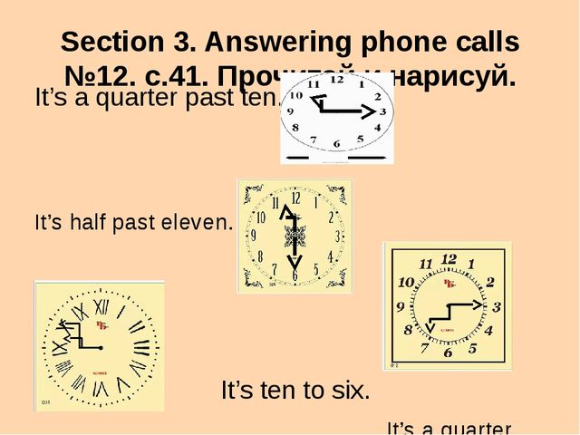 Section 3. Answering phone calls №12. с.41. Прочитай и нарисуй. It's a quarte...