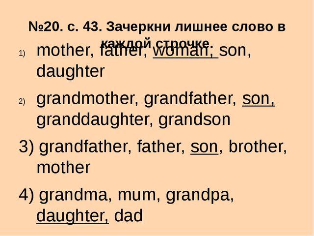 №20. с. 43. Зачеркни лишнее слово в каждой строчке. mother, father, woman, so...