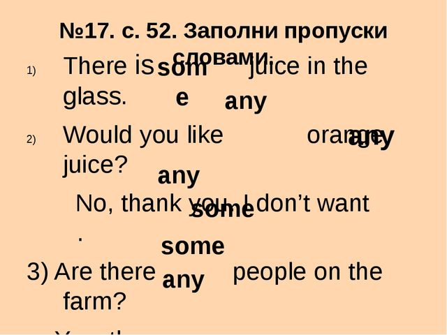 №17. с. 52. Заполни пропуски словами. There is juice in the glass. Would you...