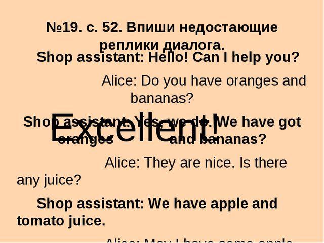 №19. с. 52. Впиши недостающие реплики диалога. Shop assistant: Hello! Can I h...