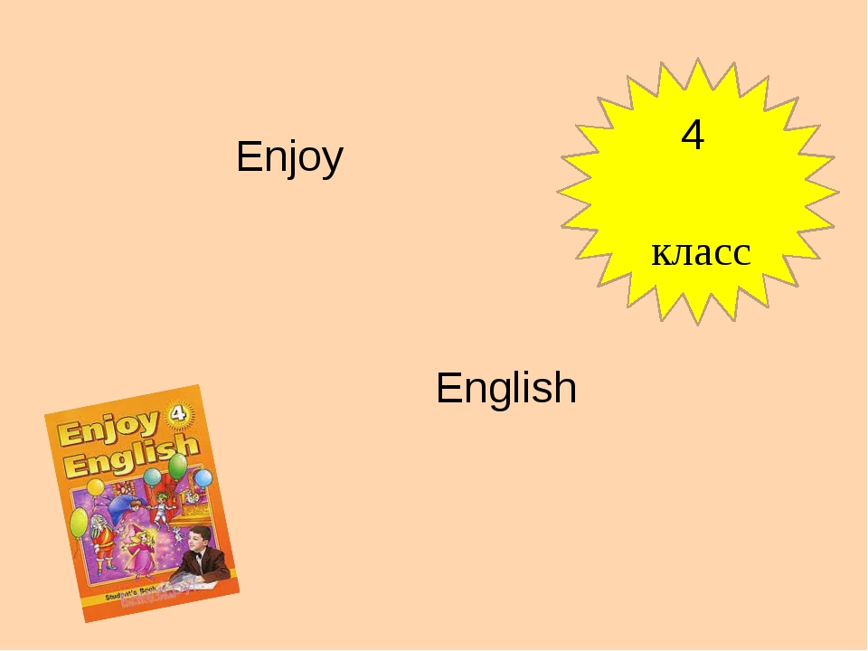 4 Enjoy English класс