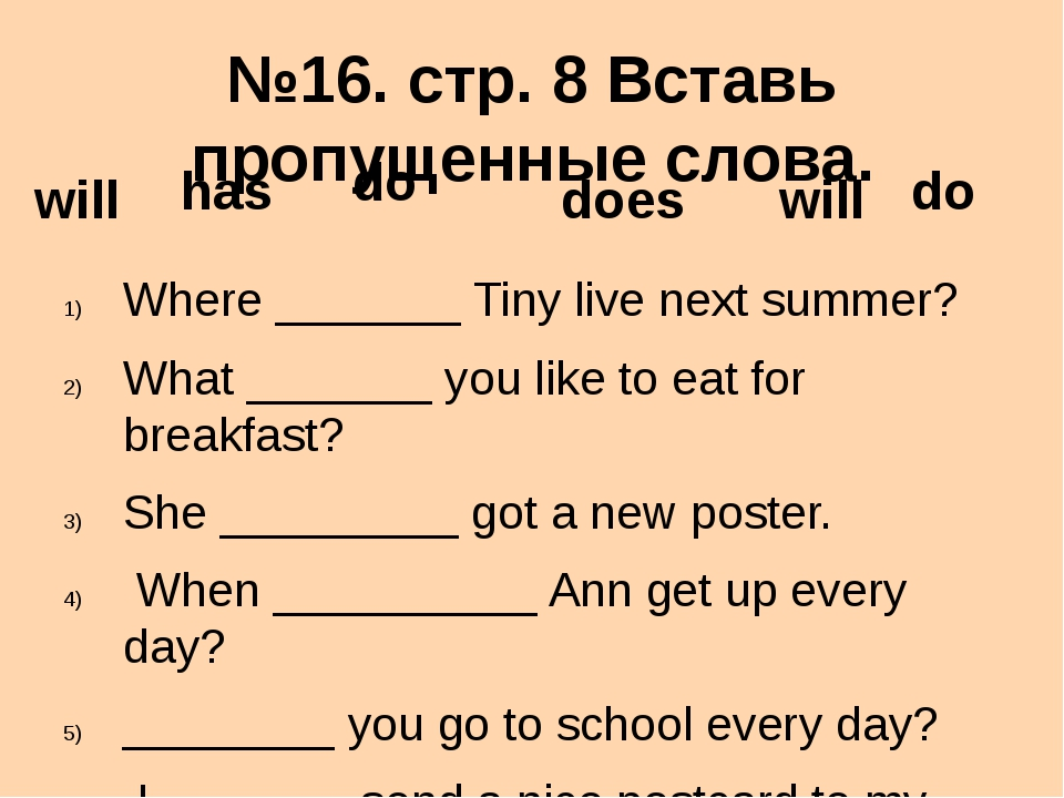 №16. стр. 8 Вставь пропущенные слова. Where _______ Tiny live next summer? Wh...