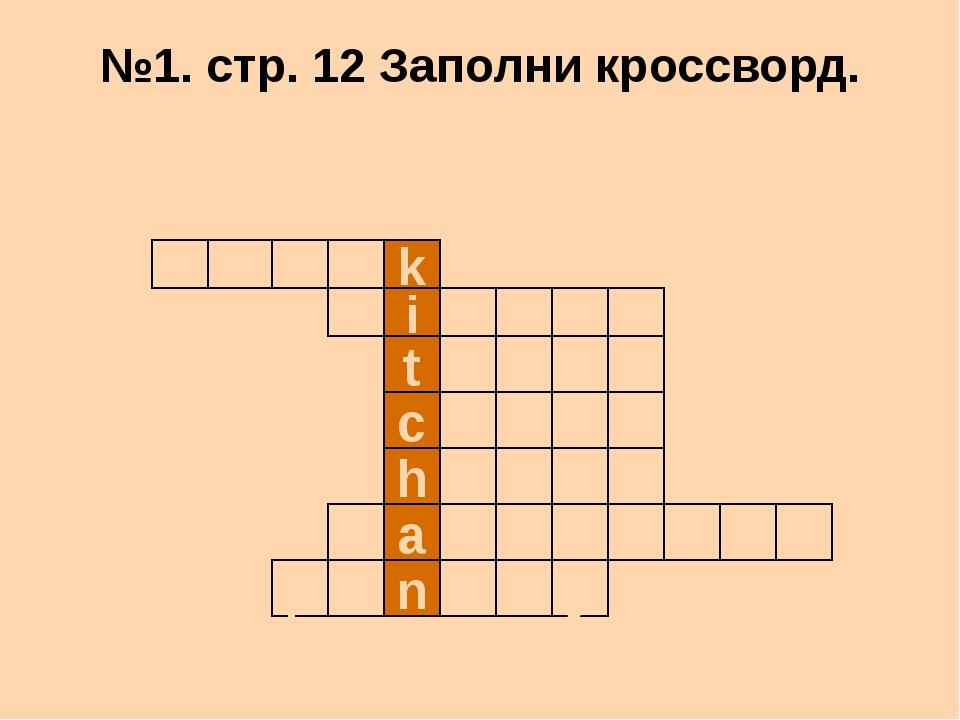 №1. стр. 12 Заполни кроссворд. с l o c k i w n d o w t a b l e c h e r o h s...