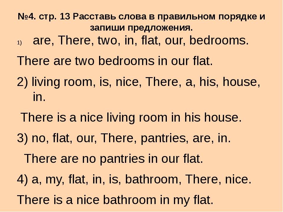 №4. стр. 13 Расставь слова в правильном порядке и запиши предложения. are, Th...