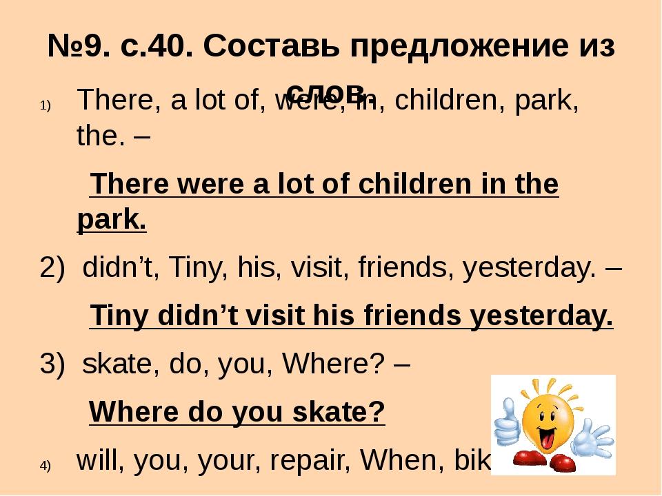 №9. с.40. Составь предложение из слов. There, a lot of, were, in, children, p...
