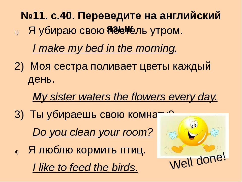 №11. с.40. Переведите на английский язык. Я убираю свою постель утром. I make...