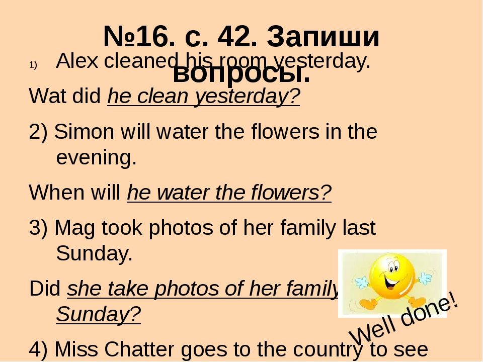 №16. с. 42. Запиши вопросы. Alex cleaned his room yesterday. Wat did he clean...