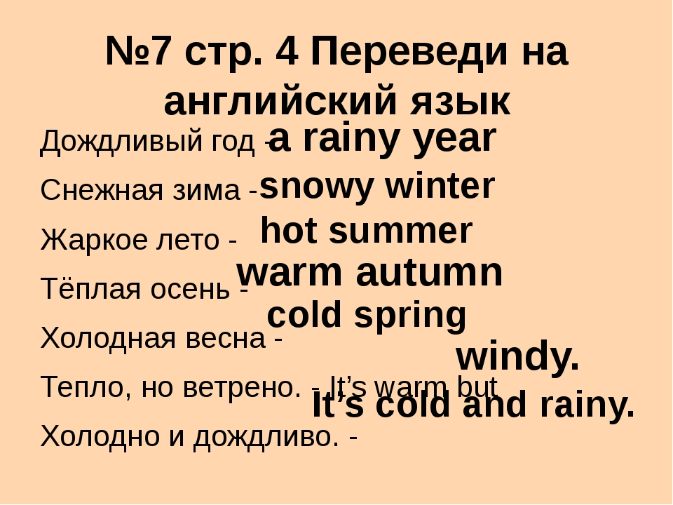 №7 стр. 4 Переведи на английский язык Дождливый год - Снежная зима - Жаркое л...
