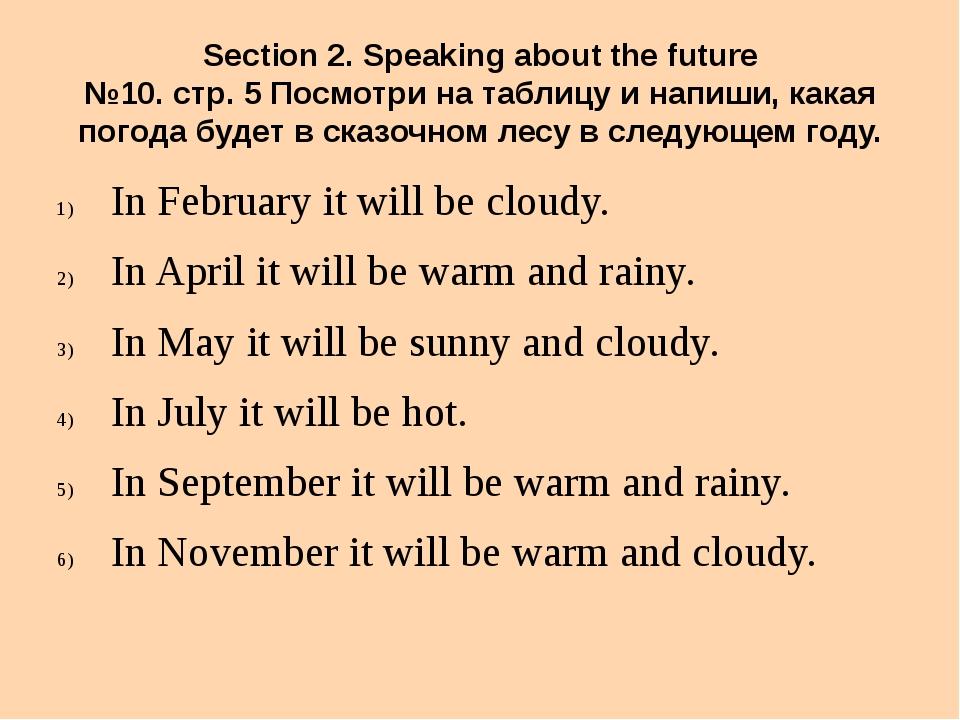 Section 2. Speaking about the future №10. стр. 5 Посмотри на таблицу и напиши...