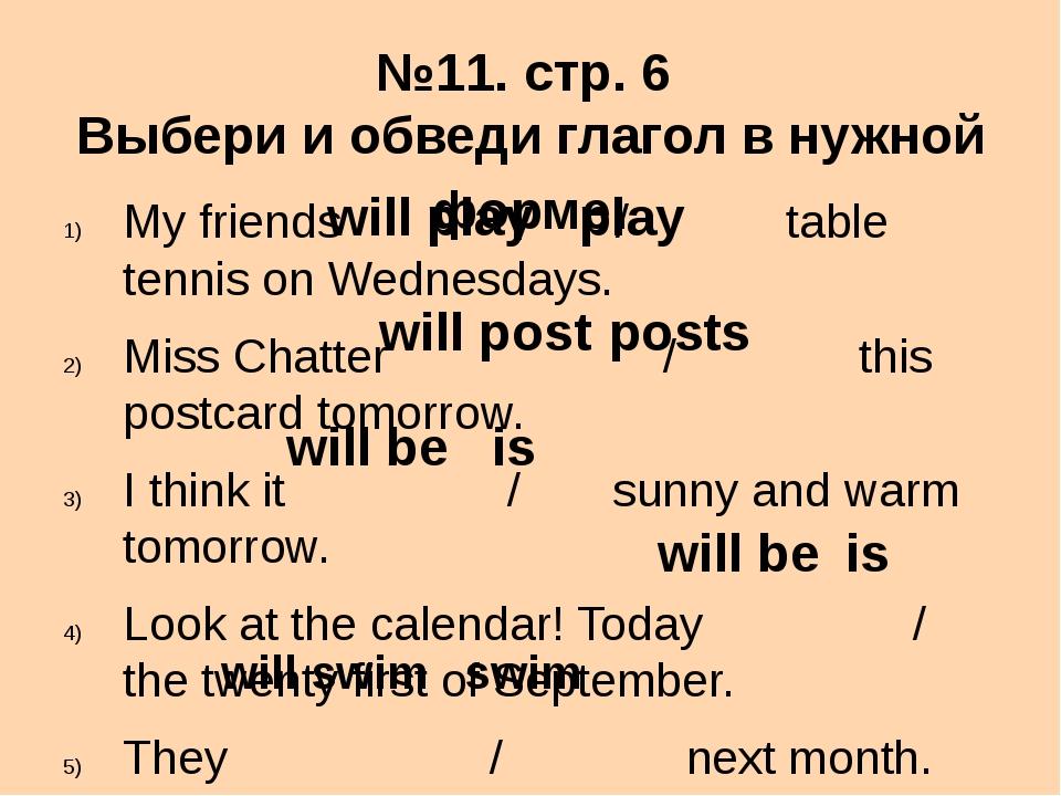 №11. стр. 6 Выбери и обведи глагол в нужной форме. My friends / table tennis...