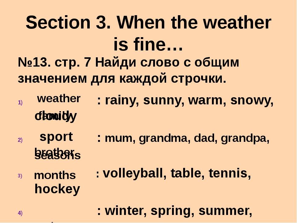 Section 3. When the weather is fine… №13. стр. 7 Найди слово с общим значение...
