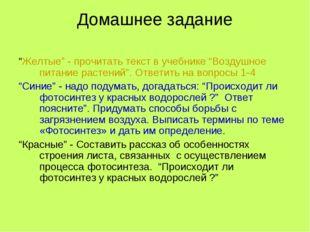 """Домашнее задание """"Желтые"""" - прочитать текст в учебнике """"Воздушное питание рас"""
