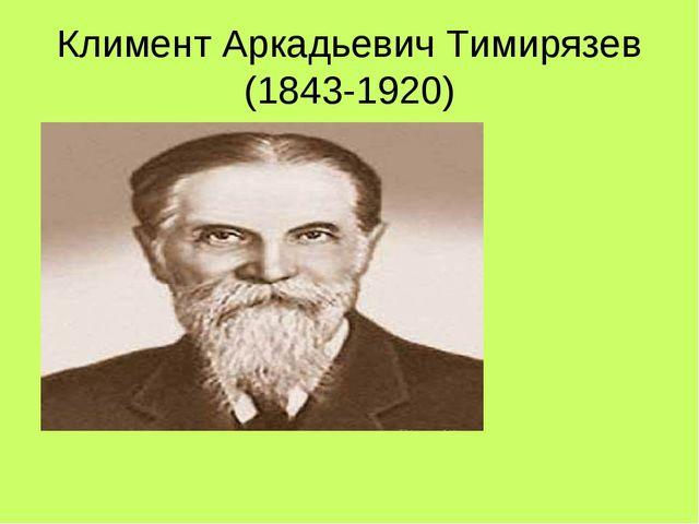 Климент Аркадьевич Тимирязев (1843-1920)