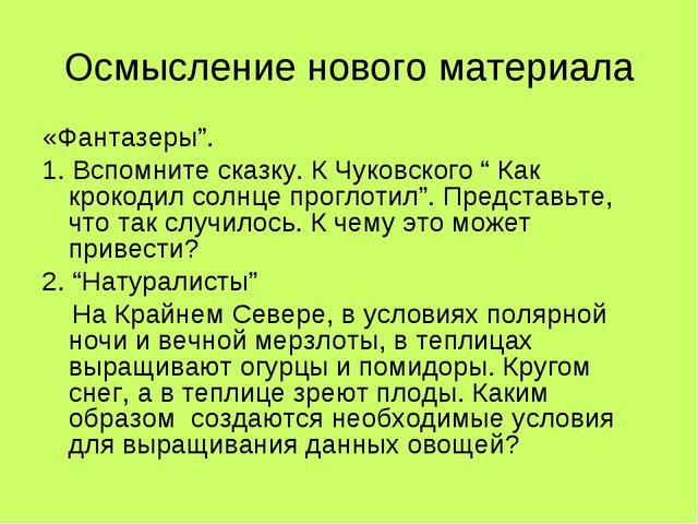 """Осмысление нового материала «Фантазеры"""". 1. Вспомните сказку. К Чуковского """"..."""