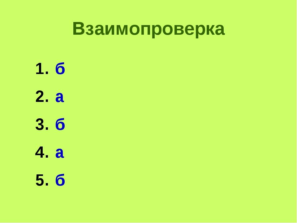 Взаимопроверка б а б а б