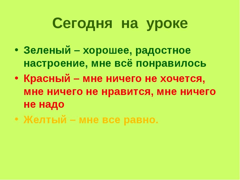 Сегодня на уроке Зеленый – хорошее, радостное настроение, мне всё понравилось...