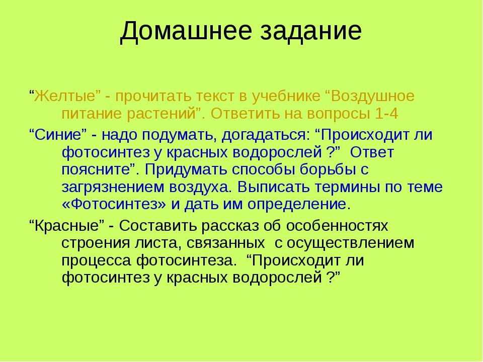 """Домашнее задание """"Желтые"""" - прочитать текст в учебнике """"Воздушное питание рас..."""