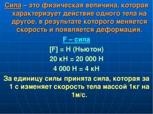 Сила – это физическая величина, которая характеризует действие одного тела на