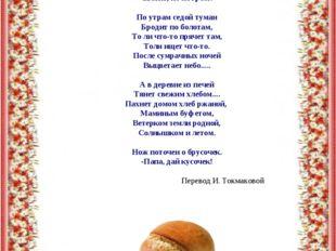 Пахнет хлебом На пустых полях стерня Жухнет и сереет. Солнце только среди дн
