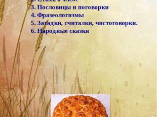 Содержание: История хлеба Стихи о хлебе Пословицы и поговорки Фразеологизмы З