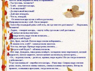 Лёгкий хлеб (белорусская сказка) Косил на лугу косарь. Устал и сел под кусто