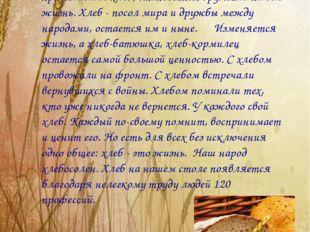 Издавна у славян существовал обычай: люди, преломившие хлеб, становятся друзь