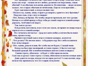 Старый отец (белорусская сказка) В давние времена было принят такой обычай с