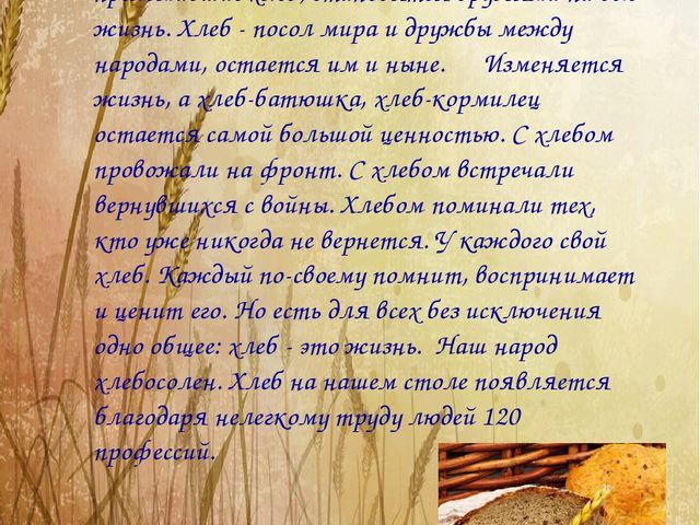 Издавна у славян существовал обычай: люди, преломившие хлеб, становятся друзь...