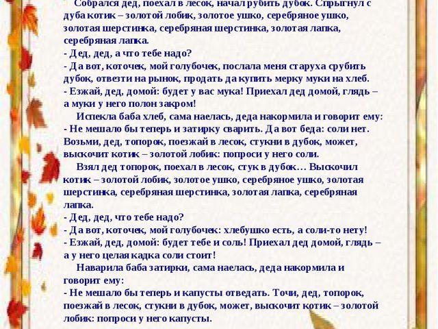 Котик – золотой лобик (белорусская сказка) Жили-были дед да баба. Да так бед...