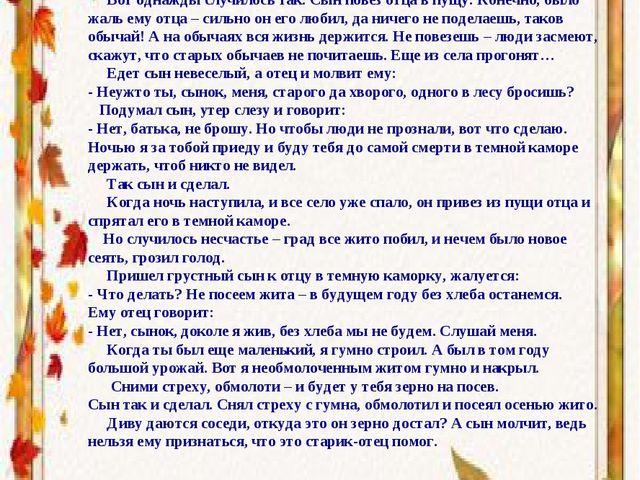 Старый отец (белорусская сказка) В давние времена было принят такой обычай с...