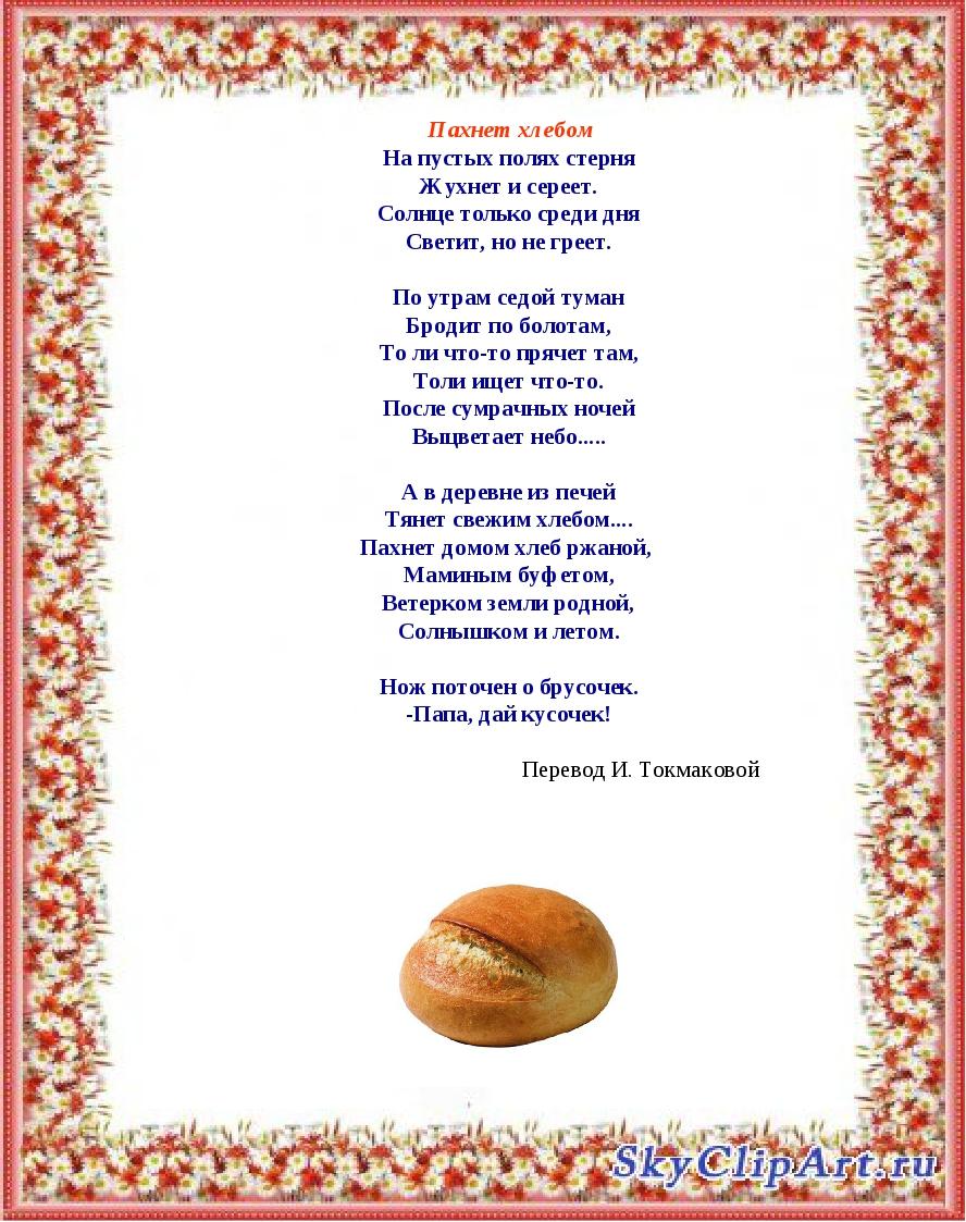 Пахнет хлебом На пустых полях стерня Жухнет и сереет. Солнце только среди дн...