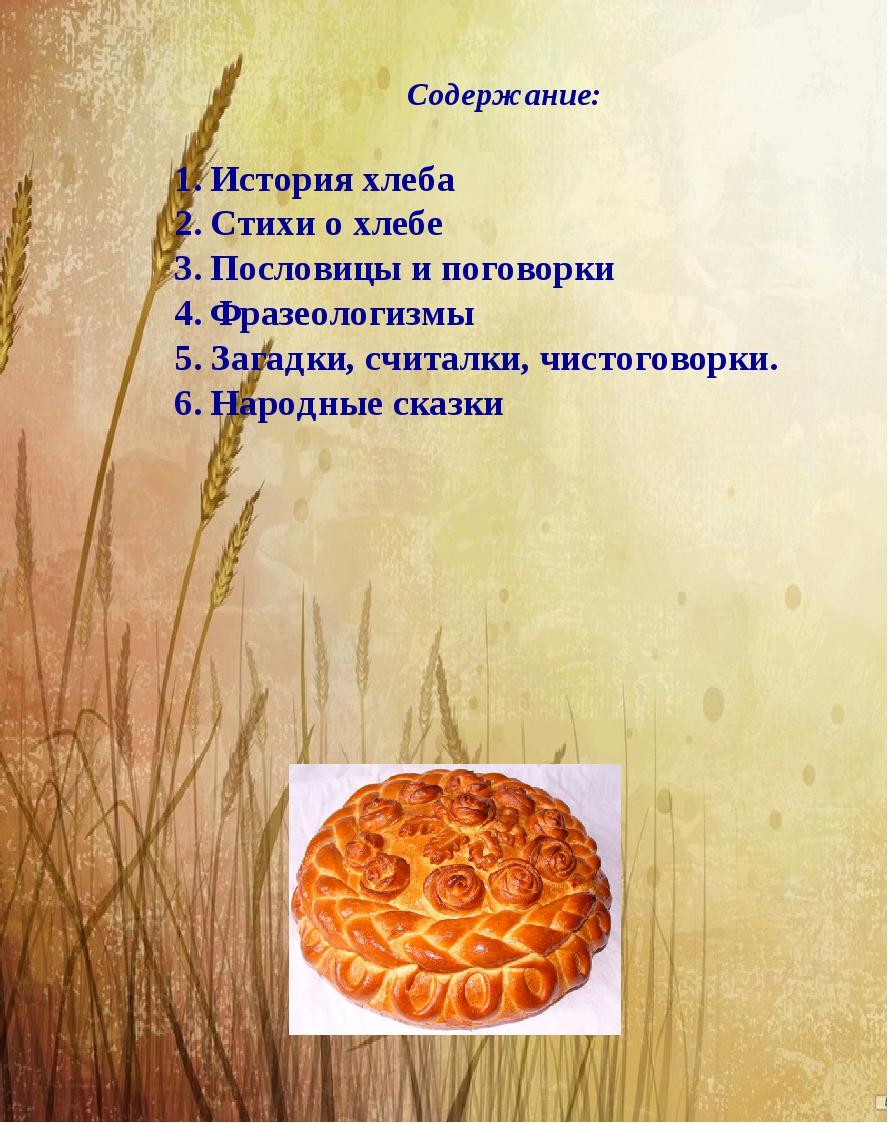 Содержание: История хлеба Стихи о хлебе Пословицы и поговорки Фразеологизмы З...