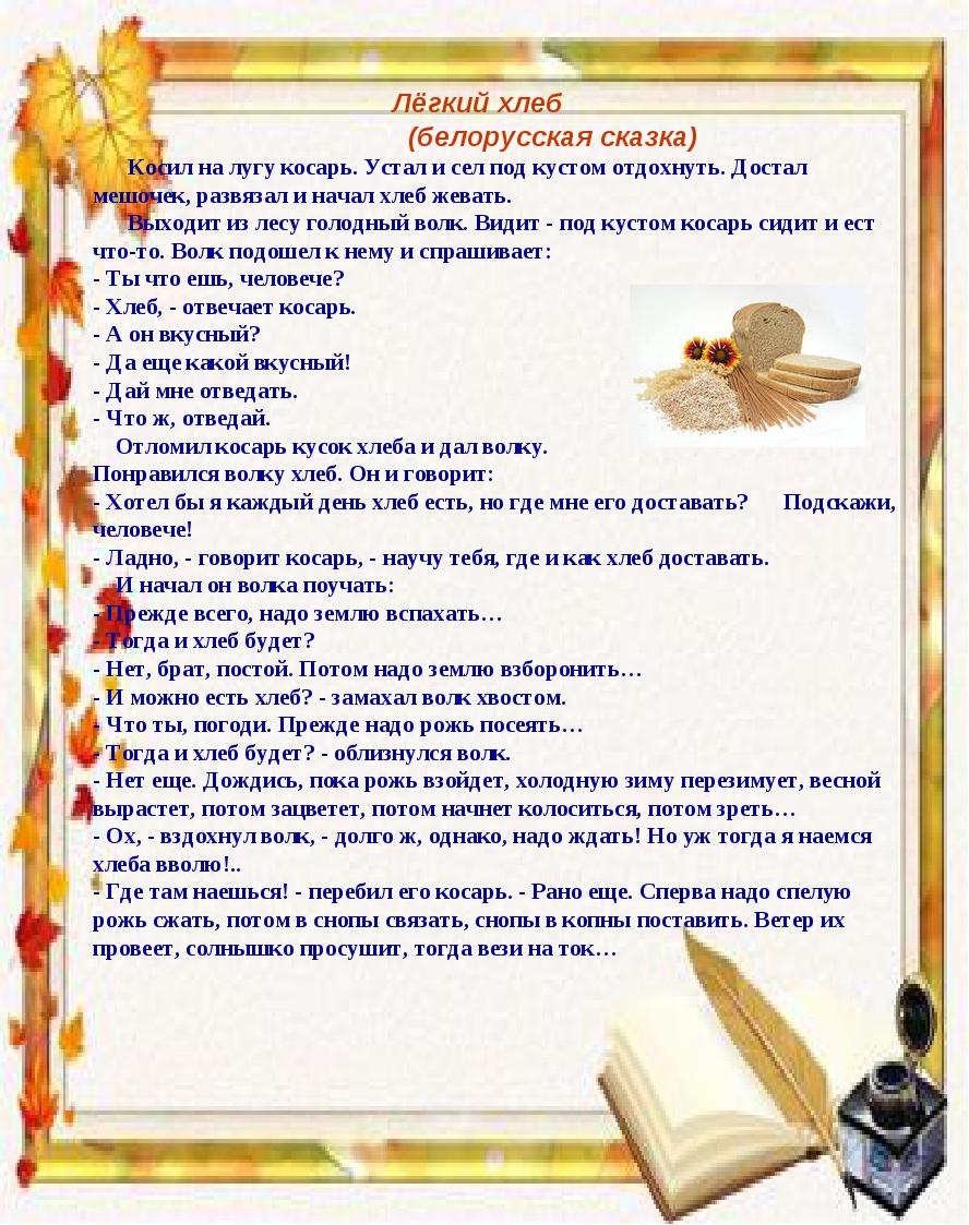 Лёгкий хлеб (белорусская сказка) Косил на лугу косарь. Устал и сел под кусто...