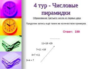 4 тур - Числовые пирамидки Образование третьего числа из первых двух Продолжи