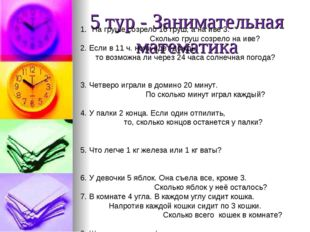 5 тур - Занимательная математика На груше созрело 16 груш, а на иве 3. Скольк