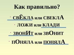 Как правильно? СВЁКЛА или СВЕКЛА ЛОЖИ или КЛАДИ ЗВОНИТ или ЗВОНИТ ПОНЯЛА или