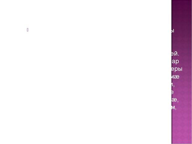 Ирон æвзаг æмæ культурæйы рæзтыл ноджы фылдæр хæрзты бацыд академик Всеволод...