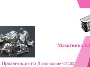 Презентация по Дисциплине ОП.02 Материаловедение тема «Алюминий и его сплавы