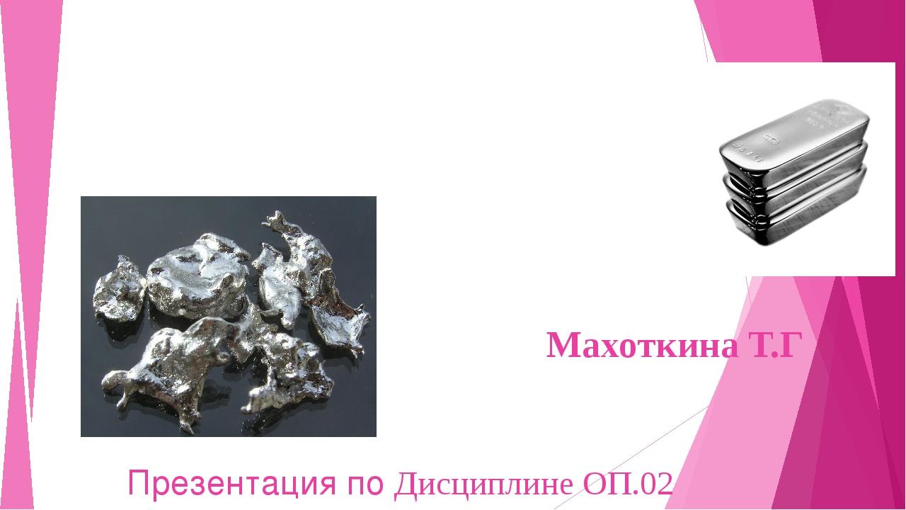 Презентация по Дисциплине ОП.02 Материаловедение тема «Алюминий и его сплавы...