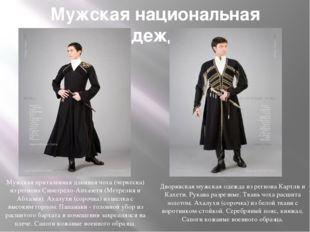 Мужская национальная одежда Мужская приталенная длинная чоха (черкеска) из ре