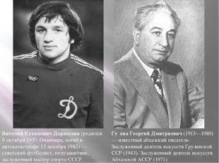 Виталий Кухинович Дараселия (родился 9 октября 1957, Очамчира, погиб в автока