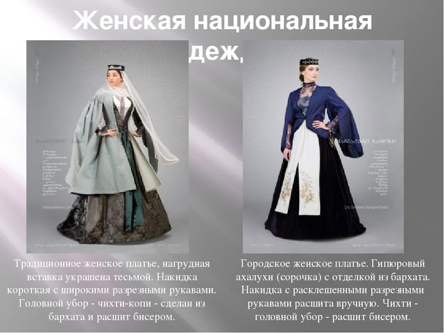Женская национальная одежда Городское женское платье. Гипюровый ахалухи (соро...