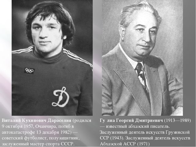 Виталий Кухинович Дараселия (родился 9 октября 1957, Очамчира, погиб в автока...
