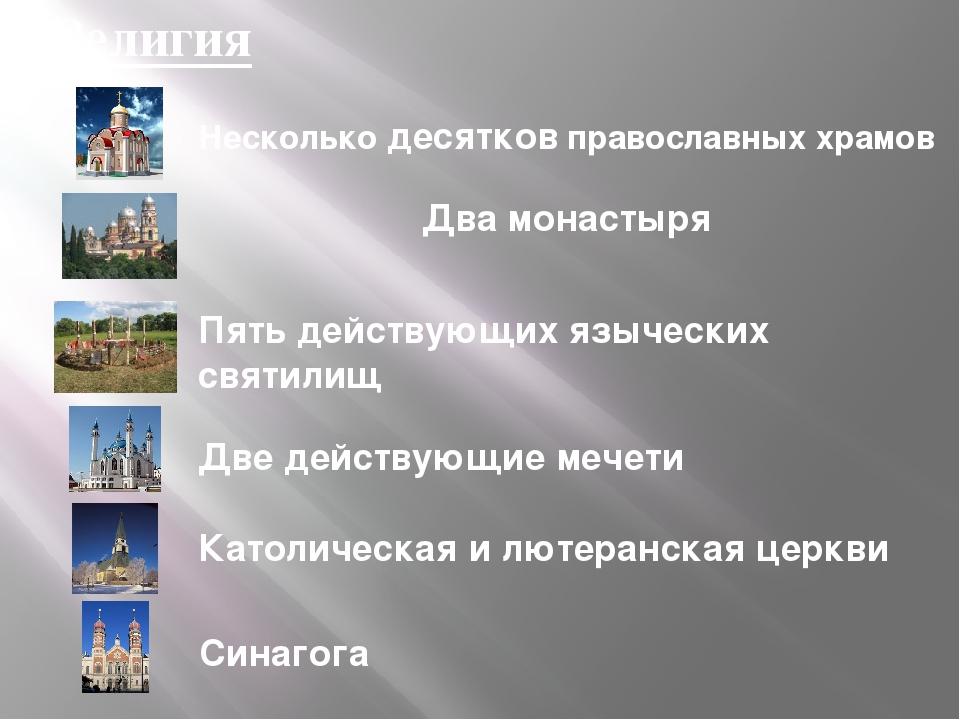Два монастыря Религия Две действующие мечети Несколько десятков православных...