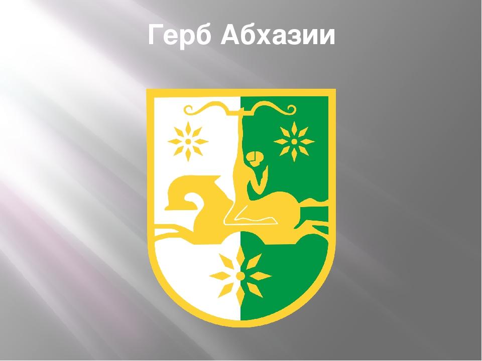 Герб Абхазии