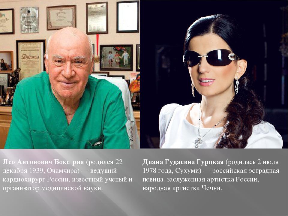 Лео Антонович Боке́рия (родился 22 декабря 1939, Очамчира) — ведущий кардиохи...